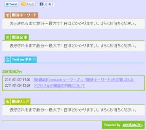 Zenback0_3